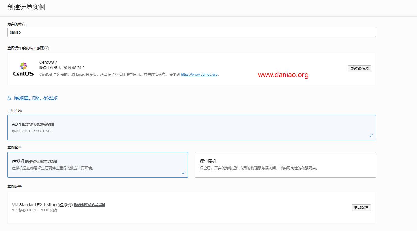 申请Oracle Cloud永久免费服务(云主机、数据库等)+300美元积分试用额度