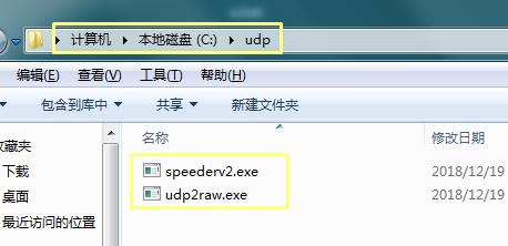 超省心游戏加速:Wireguard+udp加速(CentOS版)
