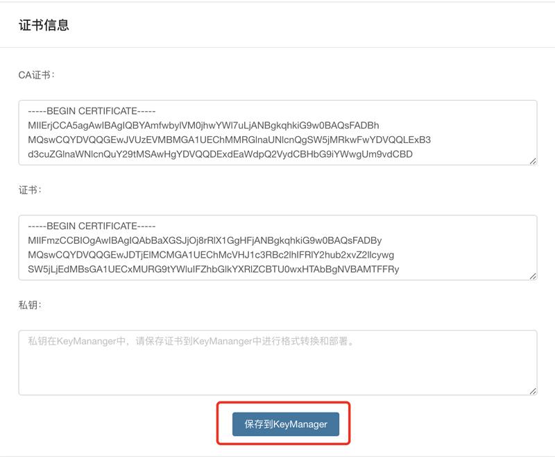使用 FreeSSL 申请免费 SSL 证书