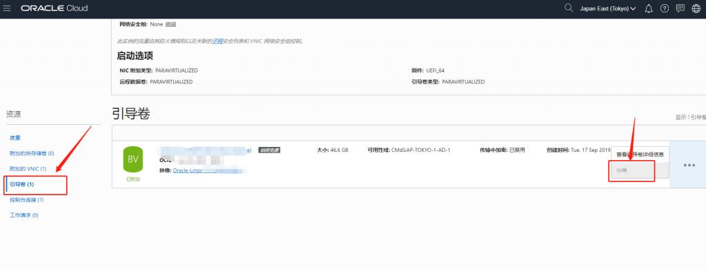 《Oracle Cloud甲骨文云服务器忘记SSH秘钥或未设置Public key的解决办法》